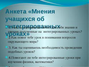 Анкета «Мнения учащихся об интегрированных уроках»  1. Как ты оцениваешь лич