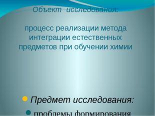 Объект исследования: процесс реализации метода интеграции естественных предме