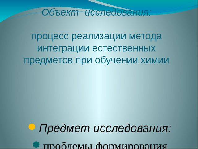 Объект исследования: процесс реализации метода интеграции естественных предме...