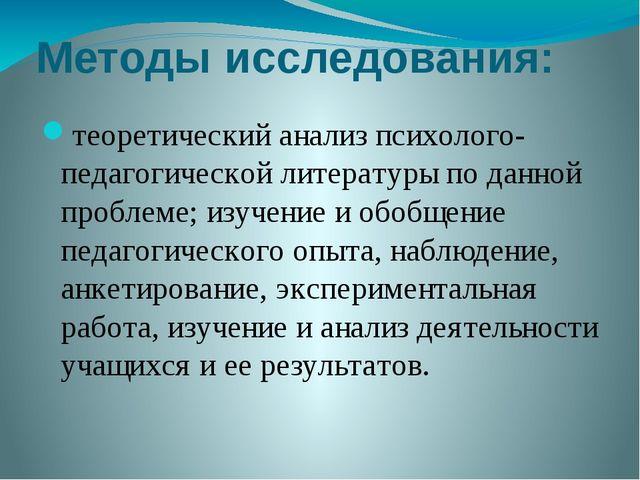 Методы исследования: теоретический анализ психолого-педагогической литературы...