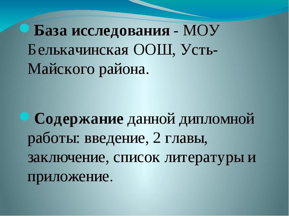 База исследования - МОУ Белькачинская ООШ, Усть-Майского района. Содержание д...