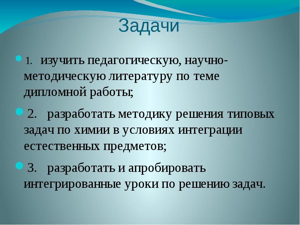 Задачи 1. изучить педагогическую, научно-методическую литературу по теме дипл...