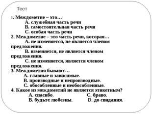 Проверь себя 1. С. особая часть речи 2. А. не изменяется, не является членом