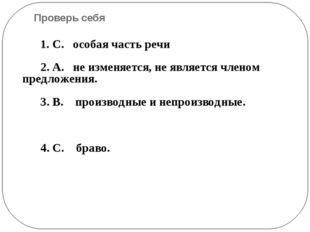 Домашнее задание (на выбор) 1. Сочинить лингвистическую сказку о междометии,