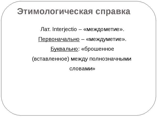 Мне русская речь – вот как музыка. Чу! Слово звучит, поёт. ...