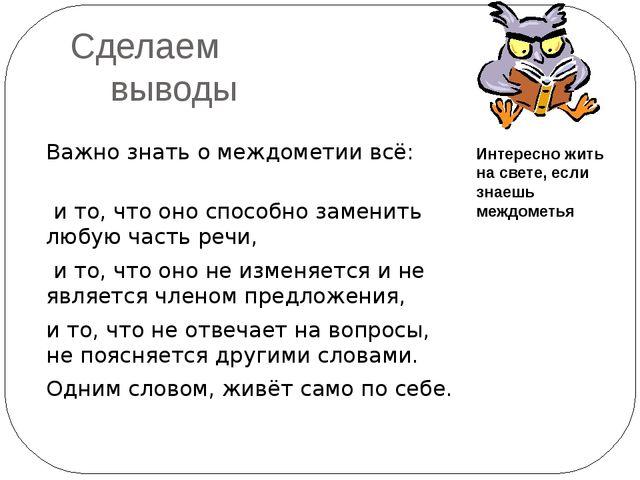 Тест 1. Междометие – это… А. служебная часть речи В. самостоятельная часть ре...