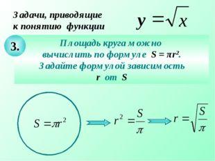 Задачи, приводящие к понятию функции Площадь круга можно вычислить по формуле