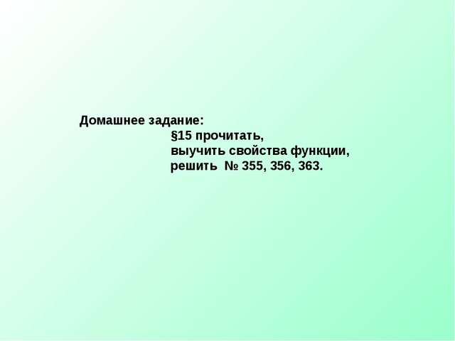 Домашнее задание: §15 прочитать, выучить свойства функции, решить № 355, 356,...