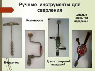 Ручные инструменты для сверления Буравчик Коловорот Дрель с закрытой передаче