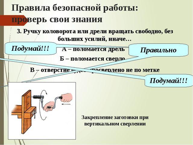 3. Ручку коловорота или дрели вращать свободно, без больших усилий, иначе… А...