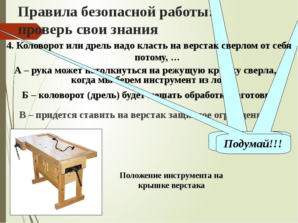 Правила безопасной работы: проверь свои знания В – придется ставить на верста...