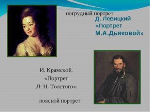 Д. Левицкий «Портрет М.А.Дьяковой» погрудный портрет И. Крамской. «Портрет Л.