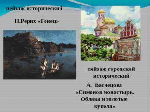 пейзаж исторический Н.Рерих «Гонец» А. Васнецова «Симонов монастырь. Облака и