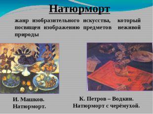 И. Машков. Натюрморт. К. Петров – Водкин. Натюрморт с черёмухой. Натюрморт жа
