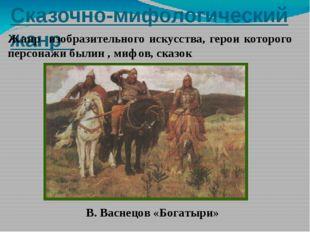 Сказочно-мифологический жанр В. Васнецов «Богатыри» Жанр изобразительного иск