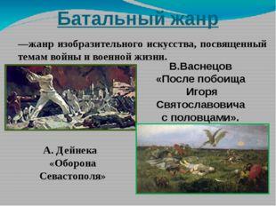 Батальный жанр А. Дейнека «Оборона Севастополя» —жанр изобразительного искусс