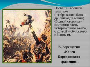 В. Верещагин «Конец Бородинского сражения». Посвящен военной тематике (изобр