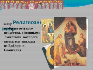 Религиозный (библейский) жанр жанр изобразительного искусства, основными сюж