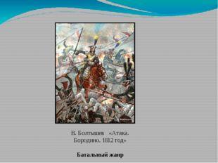 В. Болтышев «Атака. Бородино. 1812 год» Батальный жанр