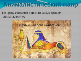 Анималистический жанр По праву считается одним из самых древних animal-живот