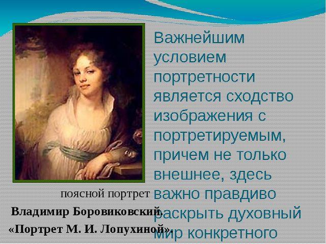 Важнейшим условием портретности является сходство изображения с портретируемы...