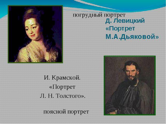 Д. Левицкий «Портрет М.А.Дьяковой» погрудный портрет И. Крамской. «Портрет Л....