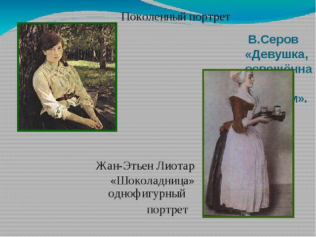 В.Серов «Девушка, освещённая солнцем». Поколенный портрет однофигурный портр...
