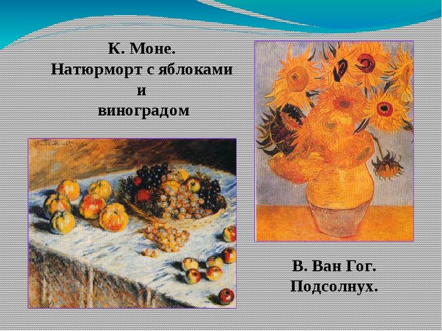 В. Ван Гог. Подсолнух. К. Моне. Натюрморт с яблоками и виноградом