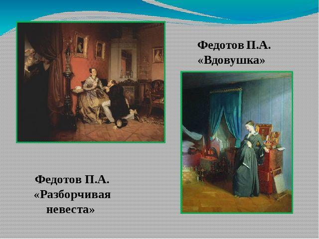 Федотов П.А. «Разборчивая невеста» Федотов П.А. «Вдовушка»