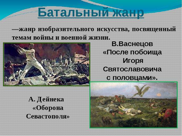 Батальный жанр А. Дейнека «Оборона Севастополя» —жанр изобразительного искусс...
