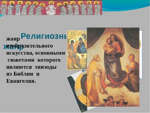 Религиозный (библейский) жанр жанр изобразительного искусства, основными сюж...