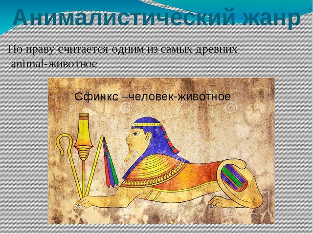 Анималистический жанр По праву считается одним из самых древних animal-живот...