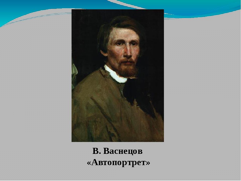 В. Васнецов «Автопортрет»