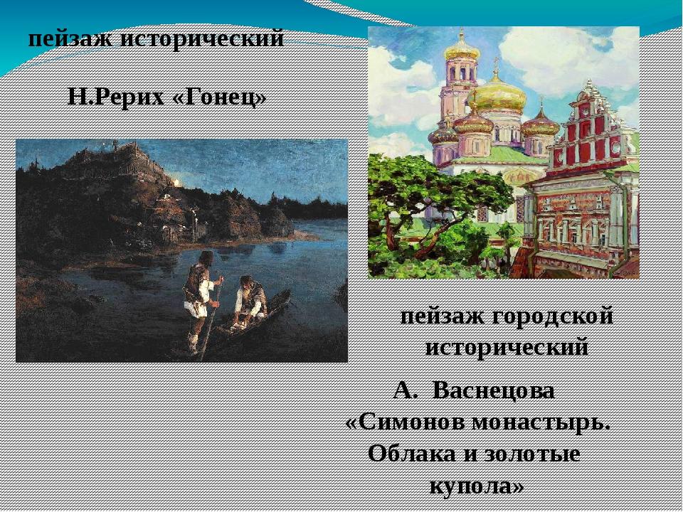 пейзаж исторический Н.Рерих «Гонец» А. Васнецова «Симонов монастырь. Облака и...