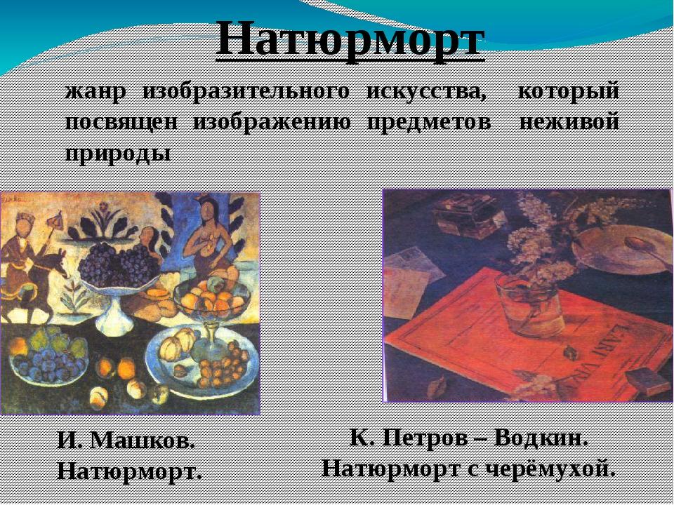 И. Машков. Натюрморт. К. Петров – Водкин. Натюрморт с черёмухой. Натюрморт жа...