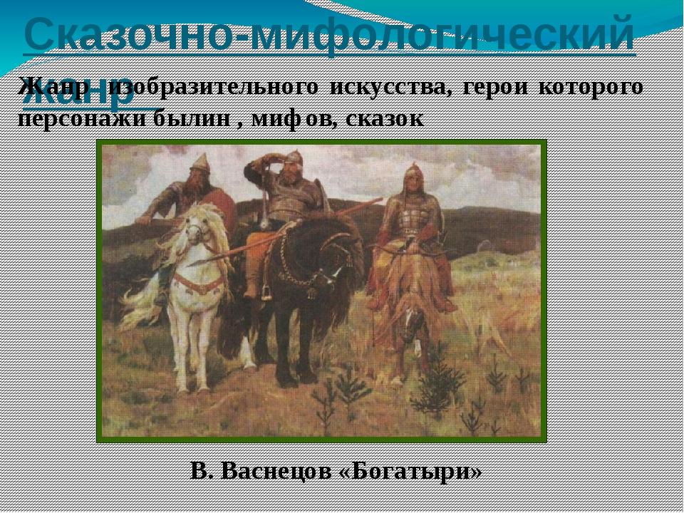 Сказочно-мифологический жанр В. Васнецов «Богатыри» Жанр изобразительного иск...