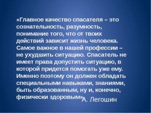 «Главное качество спасателя – это сознательность, разумность, понимание того,