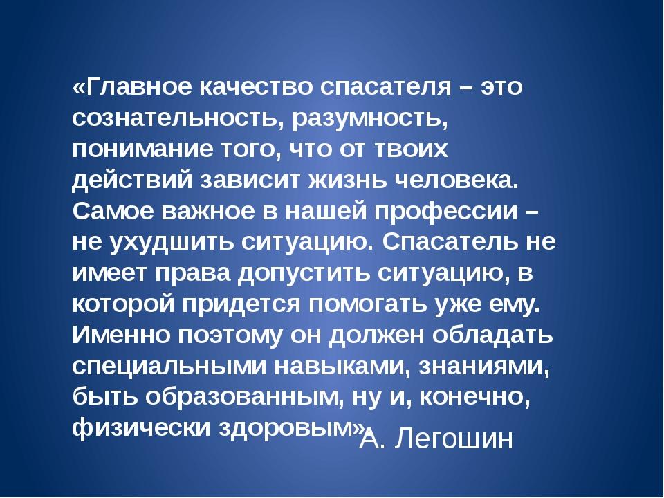 «Главное качество спасателя – это сознательность, разумность, понимание того,...
