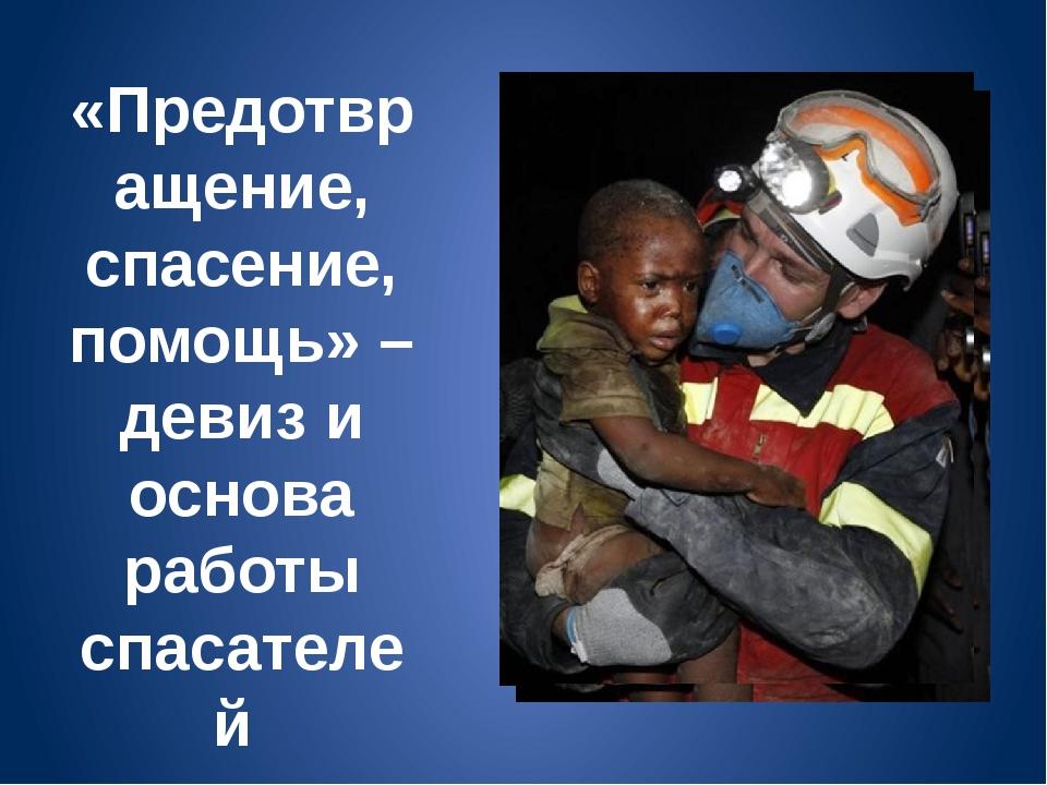 «Предотвращение, спасение, помощь» – девиз и основа работы спасателей
