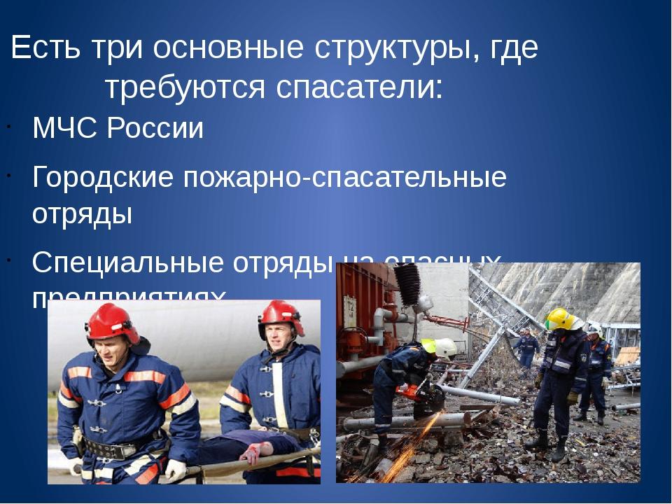 Есть три основные структуры, где требуются спасатели: МЧС России Городские по...
