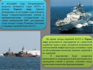 Во время захода кораблей НАТО в Черное море выполняются мероприятия по совмес