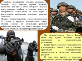 На дальневосточном фланге Россия имеет еще одного мощного соседа, нацеленног