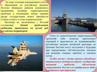 По мере усиления миграционного потока и образования на российском Дальнем Во