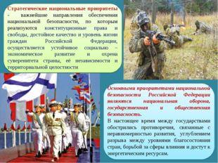 Стратегические национальные приоритеты - важнейшие направления обеспечения н