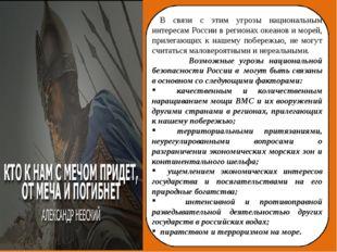 В связи с этим угрозы национальным интересам России в регионах океанов и мор