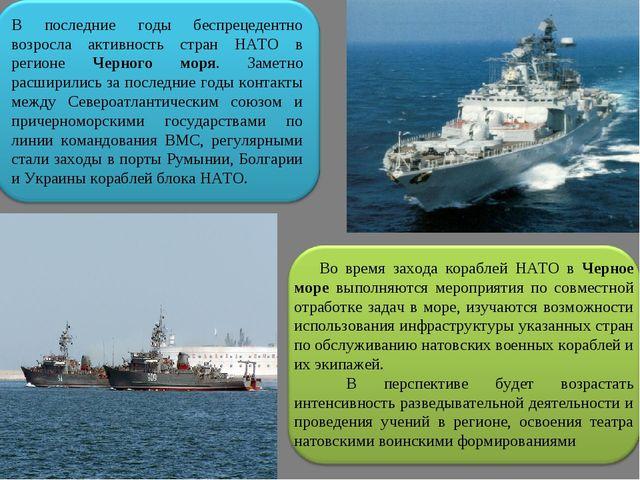 Во время захода кораблей НАТО в Черное море выполняются мероприятия по совмес...
