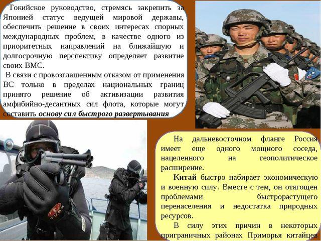 На дальневосточном фланге Россия имеет еще одного мощного соседа, нацеленног...