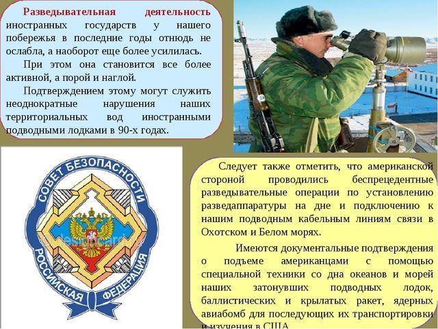 Разведывательная деятельность иностранных государств у нашего побережья в пос...