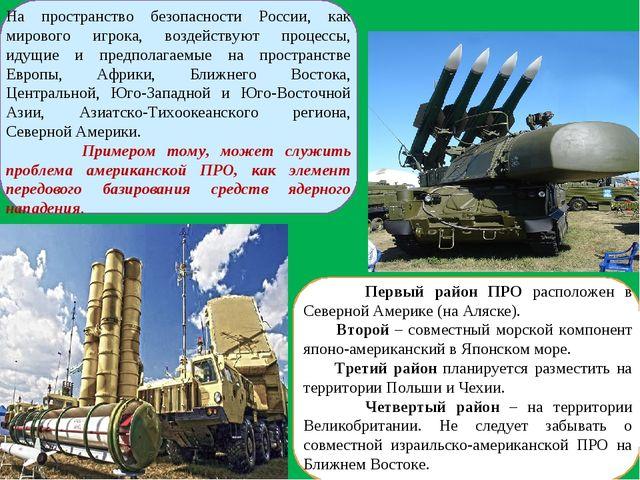 На пространство безопасности России, как мирового игрока, воздействуют процес...