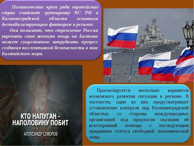Политические круги ряда европейских стран считают группировку ВС РФ в Калини...